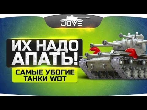 ИХ НУЖНО СРОЧНО АПАТЬ! ● Самые Убогие Танки World Of Tanks