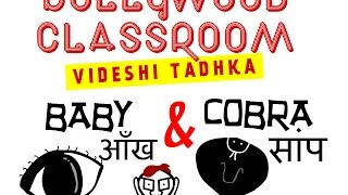 Bollywood Classroom | Angrezi Tadhka | Baby Aankh and Cobra Saap