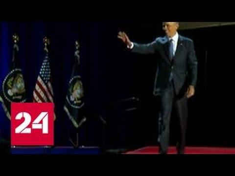 Обама попрощался: в одной фразе уходящий президент упомянул ИГИЛ Россию и Китай - DomaVideo.Ru
