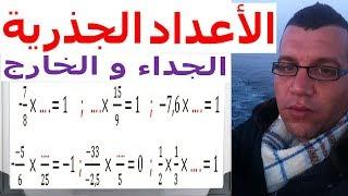 الرياضيات الثالثة إعدادي - الأعداد الجذرية الجداء و الخارج تمرين 13