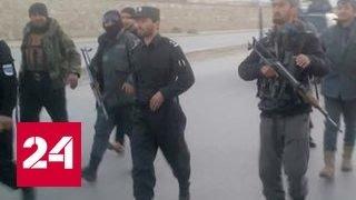 У посольства России в Кабуле совершен двойной теракт