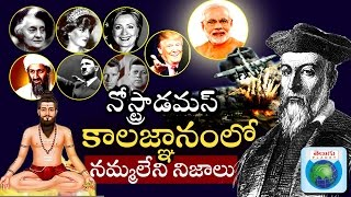 Video UnKnown Facts about Nostradamus Predictions in Telugu like Veera Brahmendra Swamy Kalagnanam MP3, 3GP, MP4, WEBM, AVI, FLV April 2019