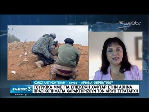 Τουρκικά ΜΜΕ κατά Χάφταρ και East Med | 17/01/2020 | ΕΡΤ