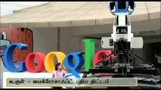 Google, Microsoft Outline Blocks For Child Porn Searches