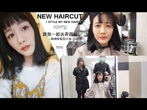 跟我一起去弄頭髮+整理新髮型 / My new hair style + style new hair!