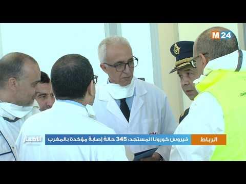 فيروس كورونا المستجد: 345 حالة إصابة مؤكدة بالمغرب (وزارة الصحة)