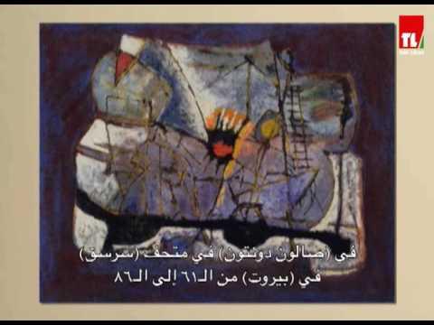 Aref El Rayess