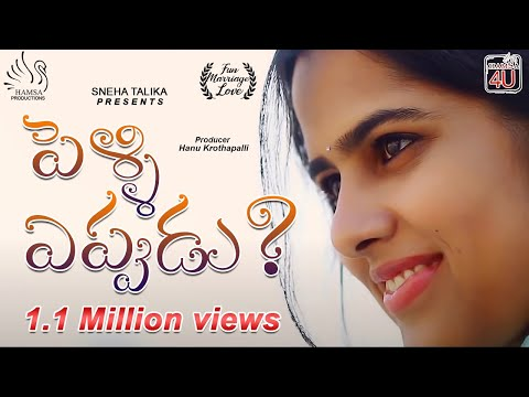 Pelli eppudu ? ,new Telugu short film, Sneha Talika Presents , Directed by Katepalli Adarsh