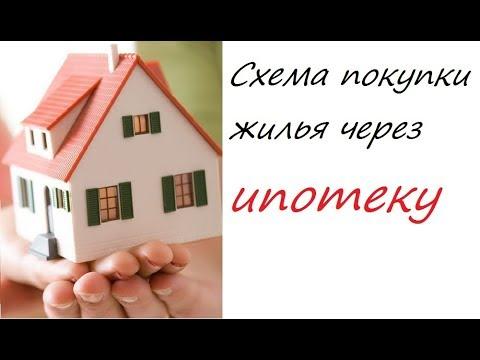 Схема покупки вторичного жилья через ипотеку - DomaVideo.Ru