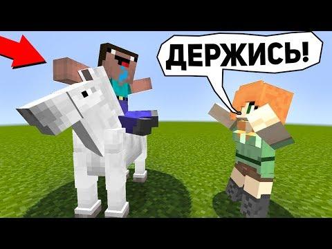 НУБИК УЧИТСЯ КАТАТЬСЯ НА ЛОШАДИ, ГЛАВНОЕ НЕ УПАСТЬ - Minecraft Mario Party (видео)