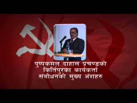 Prachanda's Election – Win at any cost