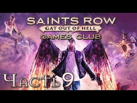 Прохождение Saints Row Gat out of Hell (PS4) часть 9