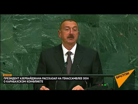 Выступление Ильхама Алиева на Генассамблее ООН