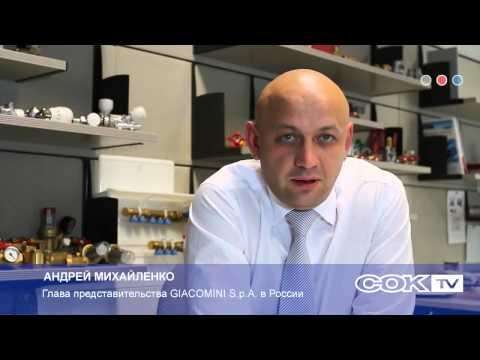Интервью с главой представительства Giacomini S.p.A. Андреем Михайленко