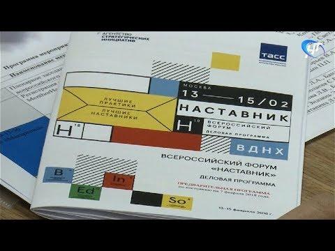 Около 70 новгородцев примут участие во всероссийском форуме «Наставник-2018»