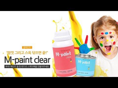 M-paint(엠페인트) 리뷰
