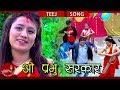 Oh Prabhu Sarkar - Sita Khadka & Tanka Timilsina