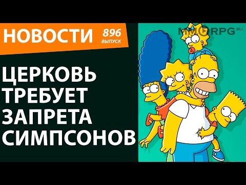 Церковь требует запрета «Симпсонов». Новости