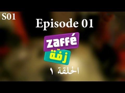Zaffe S1 EP1 - زفة ج١ الحلقة١ (видео)