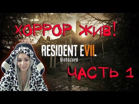 Уже жутко! Resident Evil 7: Biohazard! ч.1