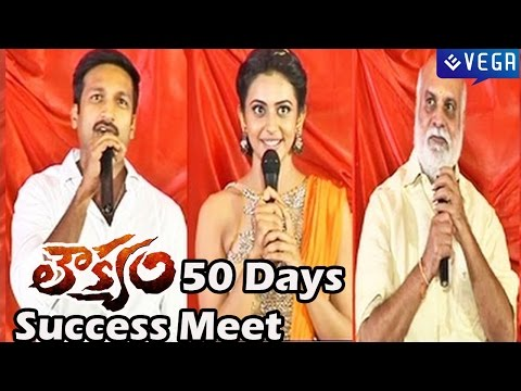 Loukyam Movie - 50 Days Success Meet - Gopichand, Rakul Preet Singh - Latest Telugu Movie 2014