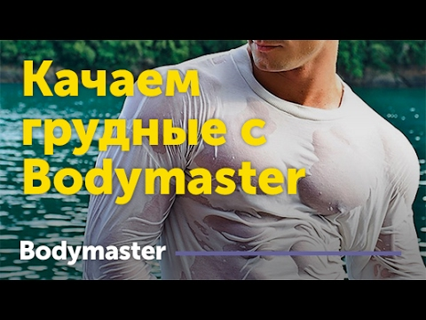 Как развить грудные мышцы в домашних условиях