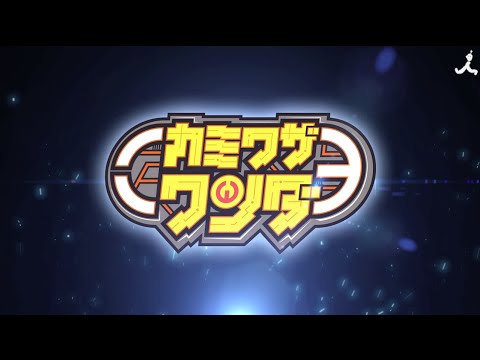 Kamiwaza Wanda - Ongoing Anime