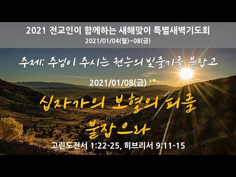 2021년 1월 8일 금요일 전교인이 함께하는 새해맞이 특별새벽기도회 5일차