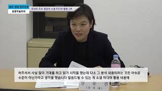 [대의정당민주주의 공동학술회의] 국내외 주요 정당의 소셜 미디어 활용 2부