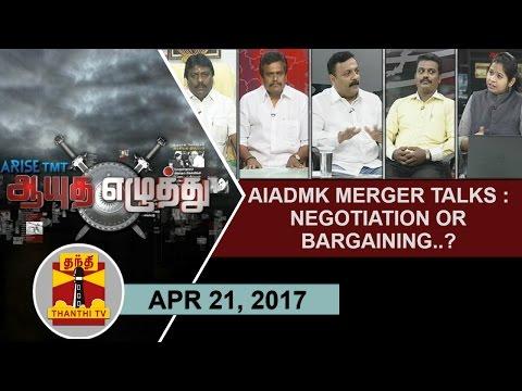 (21/04/2017) Ayutha Ezhuthu   AIADMK Merger talks : Negotiation or Bargaining?   Thanthi TV