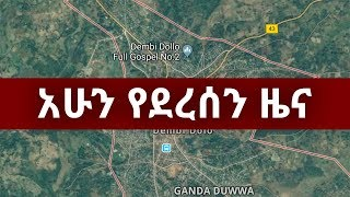 BBN Daily Ethiopian News February 24, 2018