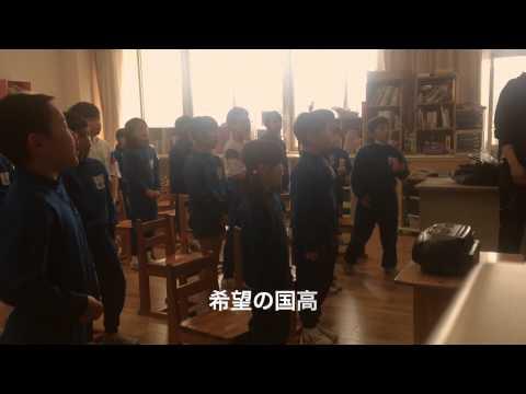 福井県越前市国高小学校3年生 with Sing J Roy 「KU.NI.TA.KA」