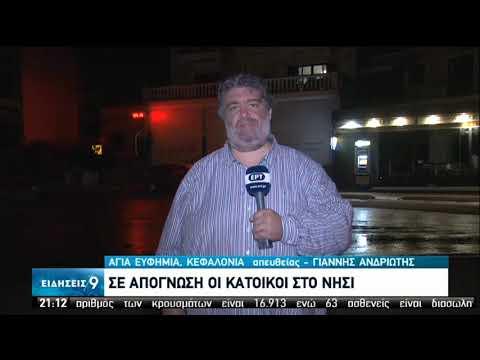 Ιάνος   Σε απόγνωση οι κάτοικοι της Καρδίτσας   25/09/2020   ΕΡΤ