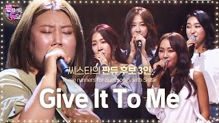 SISTAR's fans singing 'Give It To Me' make SISTAR chills! 《Fantastic Duo》판타스틱 듀오 EP14