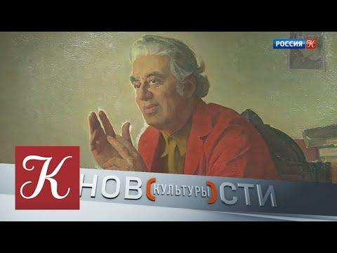 Новости культуры от 08.08.18 онлайн видео