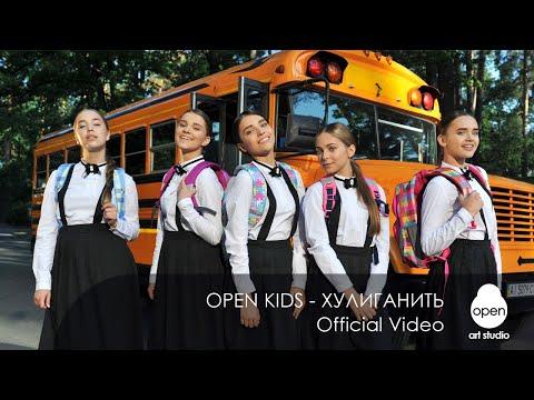 Ореn Кids - Хулиганить (Оffiсiаl Vidео) - DomaVideo.Ru