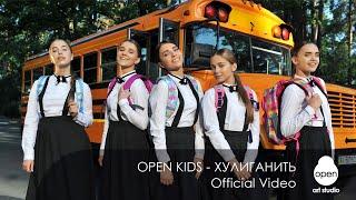 Open Kids - Хулиганить (Official Video)