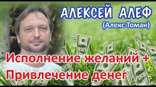 Исполнение желаний + Привлечение денег — Томан Алекс — видео