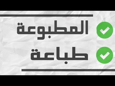 العرب اليوم - شاهد: 6 أشياء تقولها بطريقة خاطئة طوال حياتك