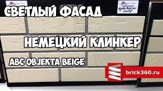 Клинкерная фасадная плитка ABC Objekta Beige рельефная NF10, 240*71*10 мм