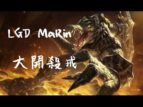 LGD MaRin鱷魚上路 9 / 0 / 5 爆打慎