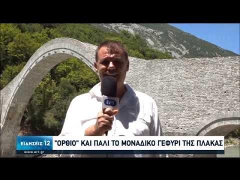 Επίσκεψη Κ. Μητσοτάκη στο αναστυλωμένο γεφύρι της Πλάκας | 11/07/20 | ΕΡΤ