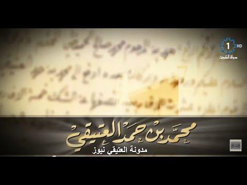 الوجيه محمد بن حمد العتيقي أحد المشرفين على بناء سور الكويت الثالث عام 1920م