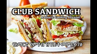 Club Sandwich - የአማርኛ የምግብ ዝግጅት መምሪያ ገፅ - Amharic Cooking Channel