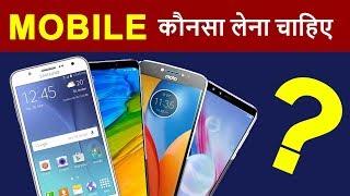 Mobile Phone Buying Guide | Tips To Buy Best Smartphones Online, Offline | FLASH SALE OFFERS