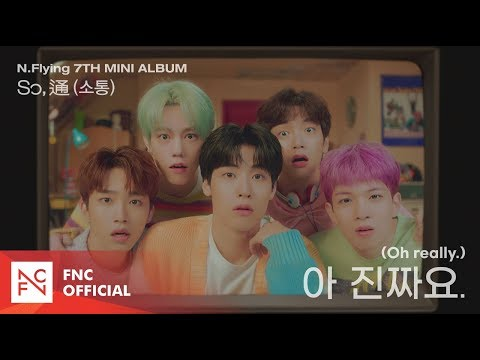 N.Flying (엔플라잉) - 아 진짜요. (Oh really.) MUSIC VIDEO