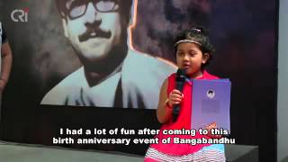 Special Exhibition on Bangabandhu