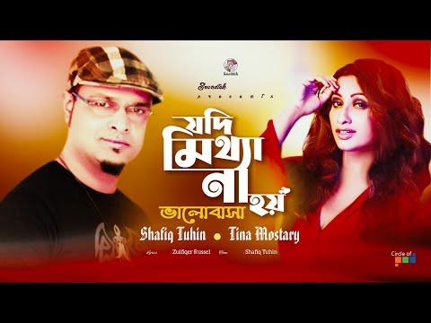 Jodi Mitthe Na Hoy Valobasha | New Music Video | Shafiq Tuhin & Tina Mostary
