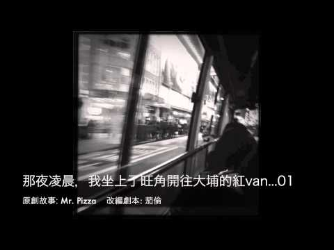 《廣播劇》那夜凌晨,我坐上了旺角開往大埔的紅van...01