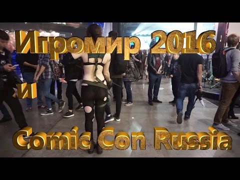 Игромир 2016 и Comic Con Russia